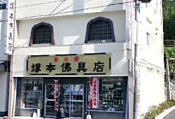 塚本佛具店へのアクセス