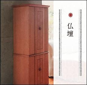 仏壇 家具調 モダン 安い